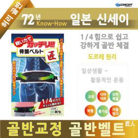 일본정품 신세이 골반교정벨트ML  허리보호 보정밴드