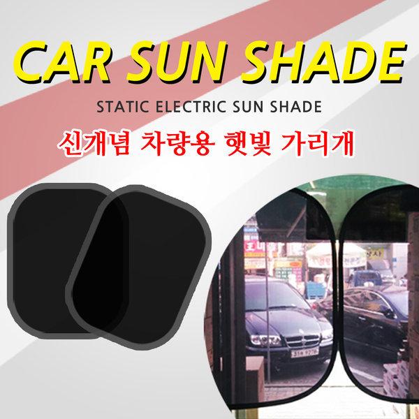 차량용 앞유리 옆유리 암막 햇빛가리개 자외선차단 상품이미지