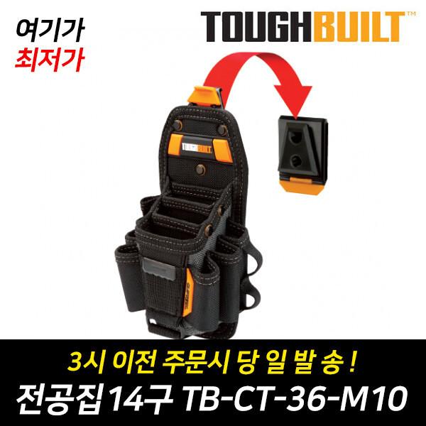 터프빌트  공구집 전공파우치 14구 TB-CT-36-M10 (미 상품이미지