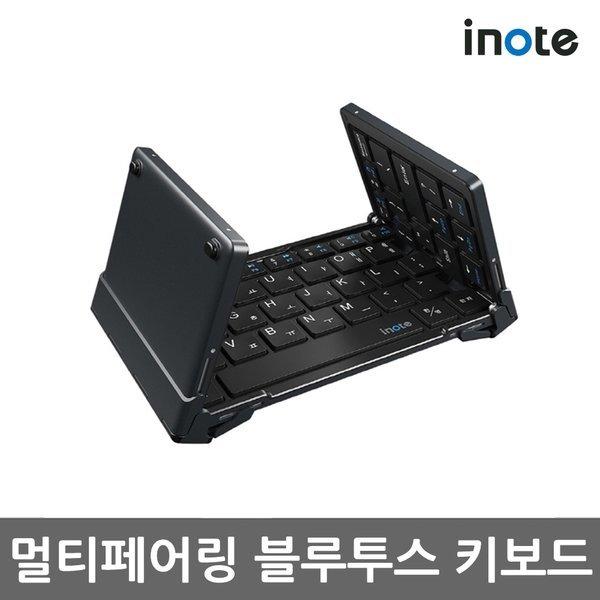 갤럭시S9+ 호환 멀티 페어링 접이식 블루투스 키보드 상품이미지