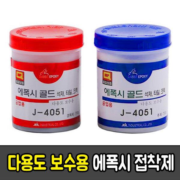 석재용 에폭시 골드 J-4051 /접착제/석재/타일/크랙 상품이미지