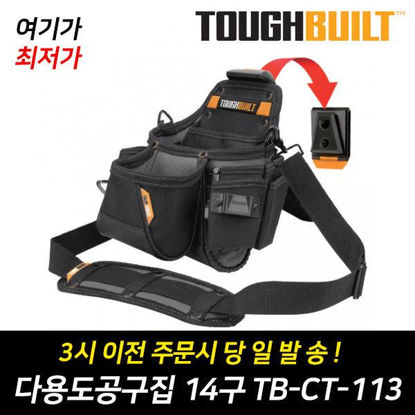 터프빌트  다용도공구집 14구 TB-CT-113 (미국정품) 상품이미지