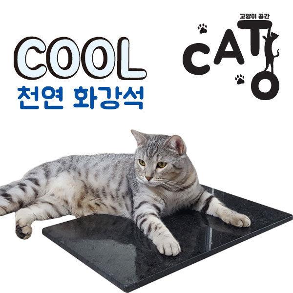 반려동물 쿨 매트 고양이 쿨 매트 천연화강석 대리석 상품이미지