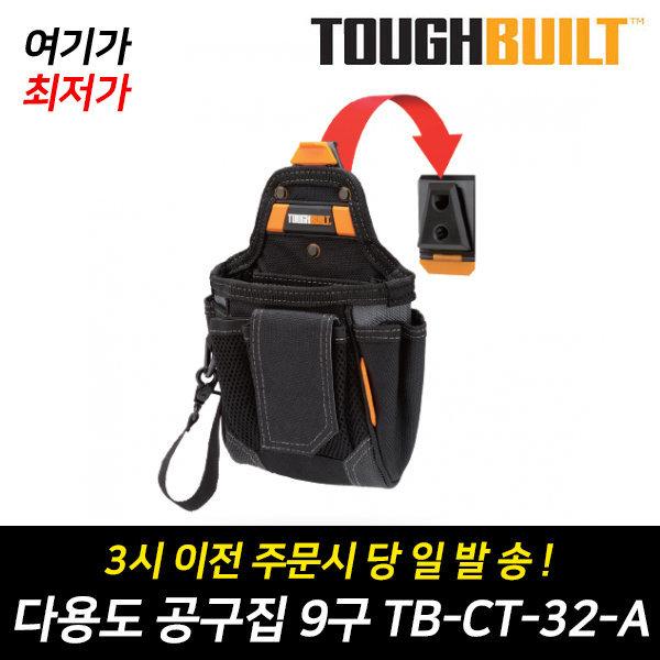 터프빌트  다용도 공구집 9구 TB-CT-32-A (미국정품) 상품이미지