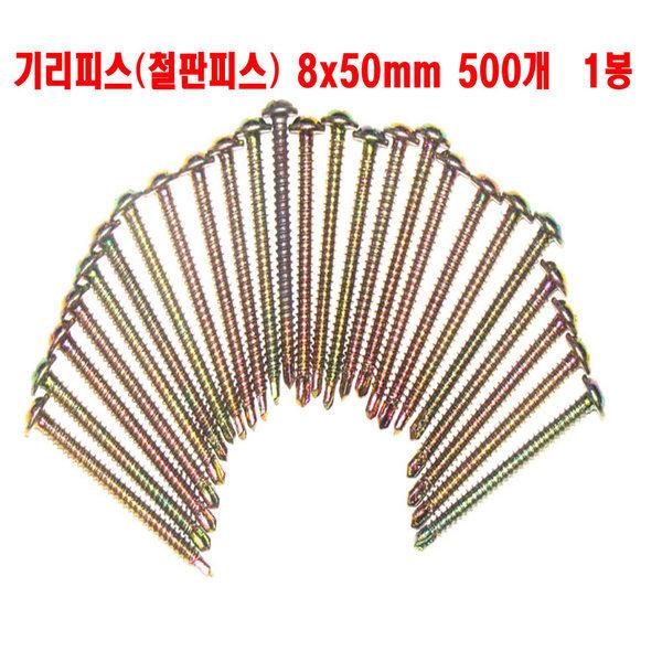 철판비스못 기리피스못 직결나사 8x50 1봉지(500개) 상품이미지