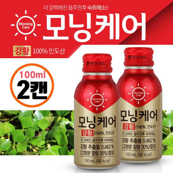 동아제약 모닝케어 강황 2캔/ 음주전후 숙취해소음료 상품이미지