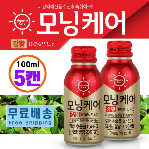 동아제약 모닝케어 강황 5캔/ 음주전후 숙취해소음료 상품이미지