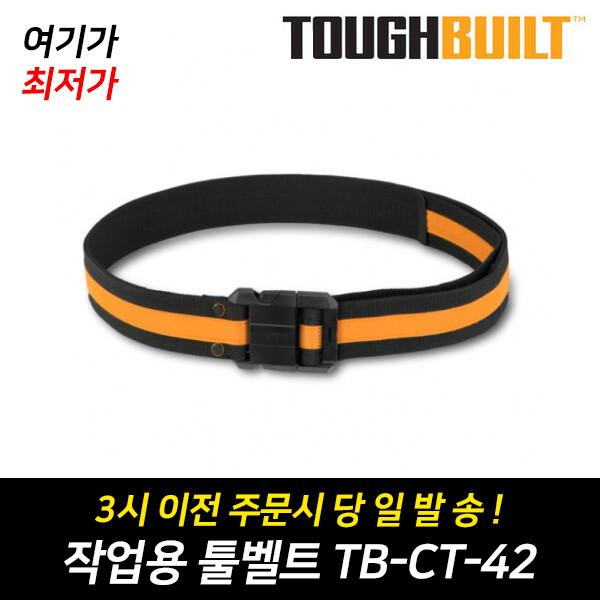 터프빌트  작업용 툴벨트 TB-CT-42 (미국정품) 8981- 상품이미지