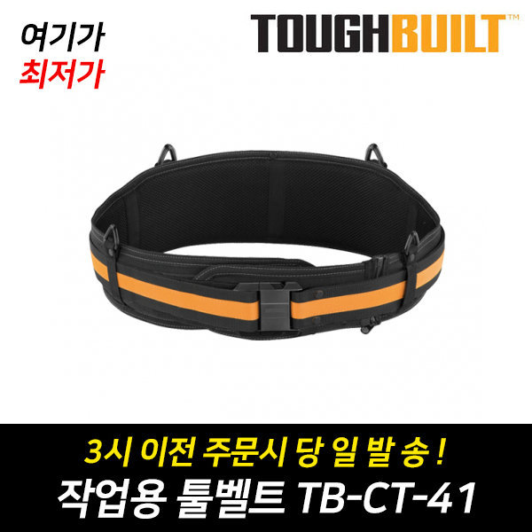 터프빌트  작업용 툴벨트 TB-CT-41 (미국정품) 8981- 상품이미지
