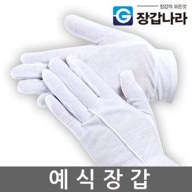 예식장갑 속장갑 행사용 하얀 면 장갑 흰장갑
