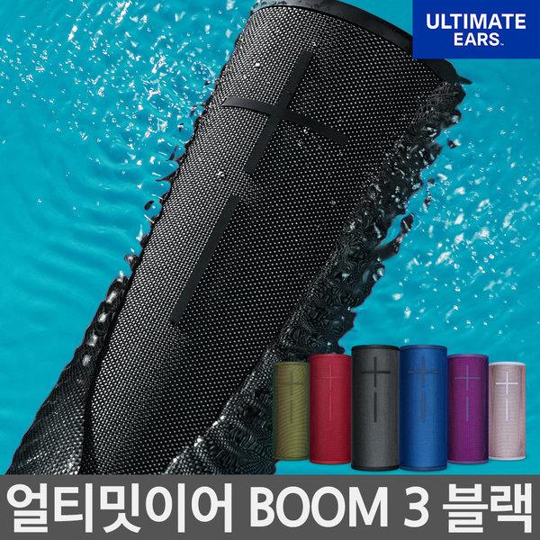 얼티밋이어 BOOM3 블루투스 스피커 블랙 추가 구성상품 상품이미지