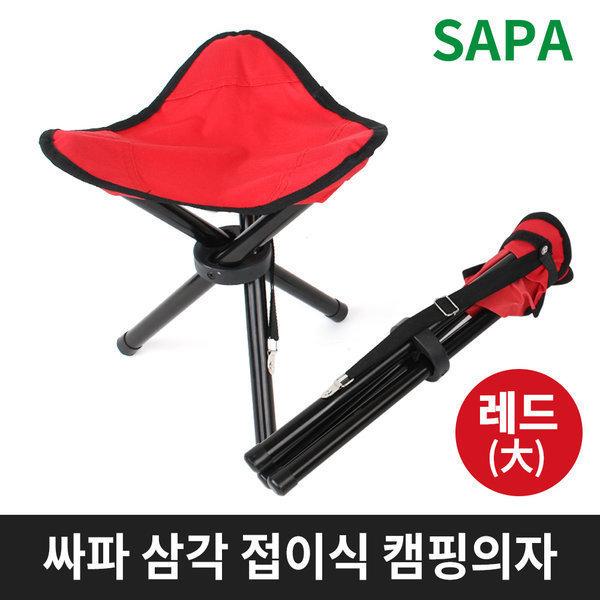 싸파 삼각 접이식 캠핑의자 레드 大형 낚시 등산 의자 상품이미지