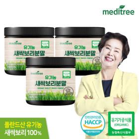 유기농 새싹 보리분말 3박스