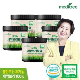 유기농 새싹 보리분말 5박스