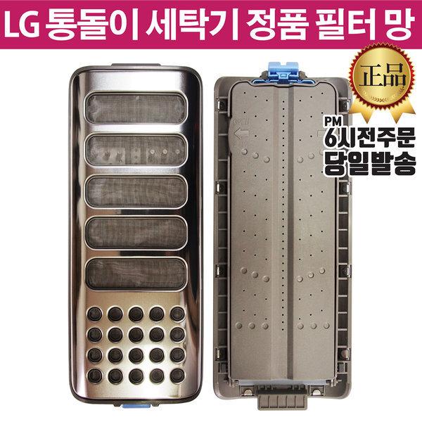 LG 통돌이 세탁기 정품 필터 TS19VG TS20BQ TS20BV 상품이미지