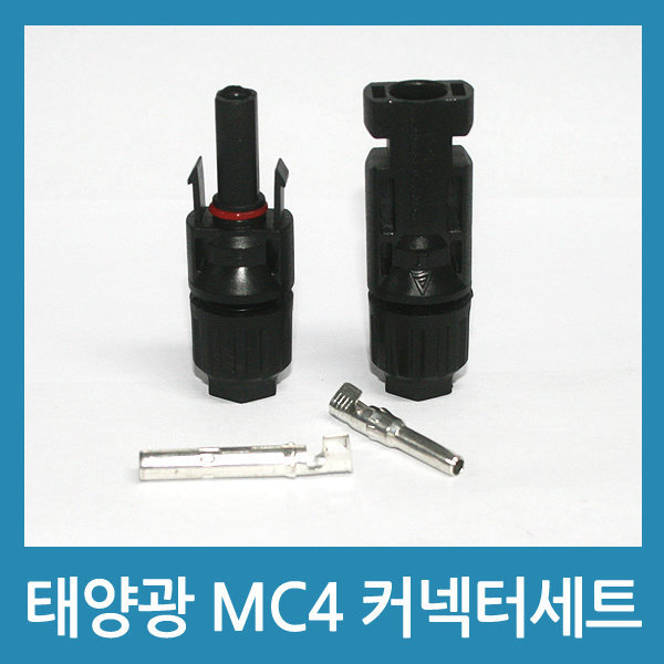 MC4 방수 커넥터 암수세트 태양광 솔라판넬 커넥터 상품이미지