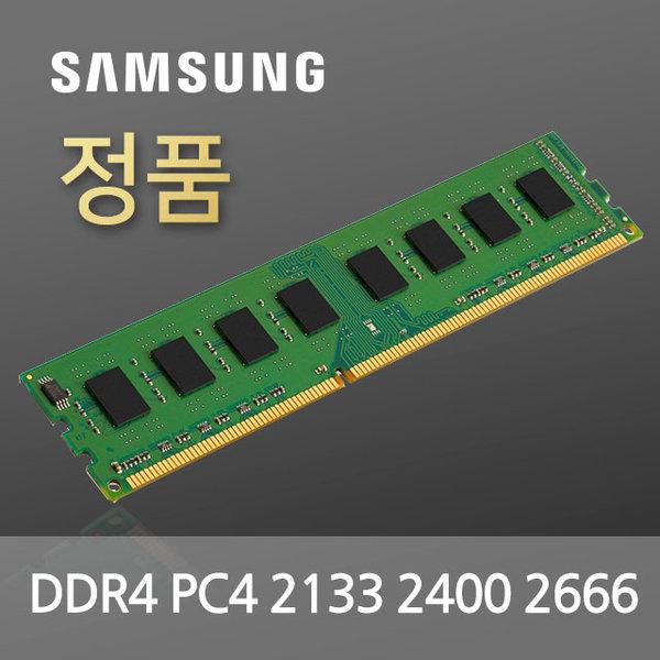 삼성 DDR4 8G PC4 17000 2133 19200 2400 21300 2666 상품이미지