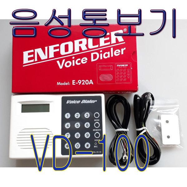 센서라인 음성통보기 vd-100 상품이미지