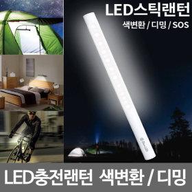 LED스틱랜턴 색변환/디밍 usb충전식 캠핑등 손전등