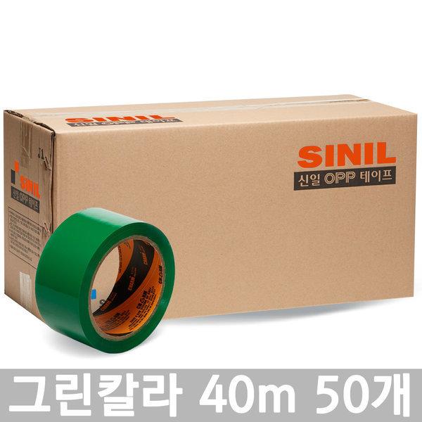 무료배송/컬러테이프/포장/택배/경포장/40M녹색-50개 상품이미지
