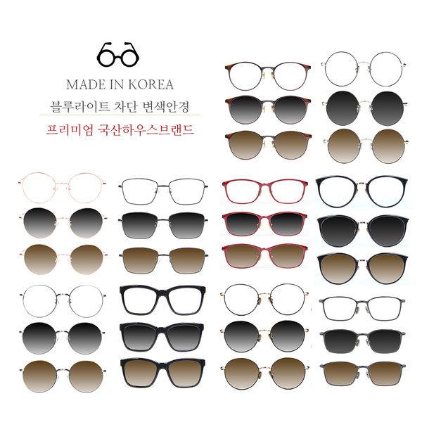 변색렌즈안경/변색선글라스/블루라이트차단안경 상품이미지