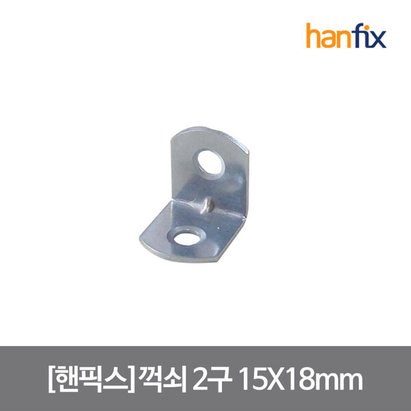 (현대Hmall)핸픽스 꺽쇠 2구 은백색 15X18mm 피스 미포함 안전철물 손쉽고 기분좋은 DIY 상품이미지