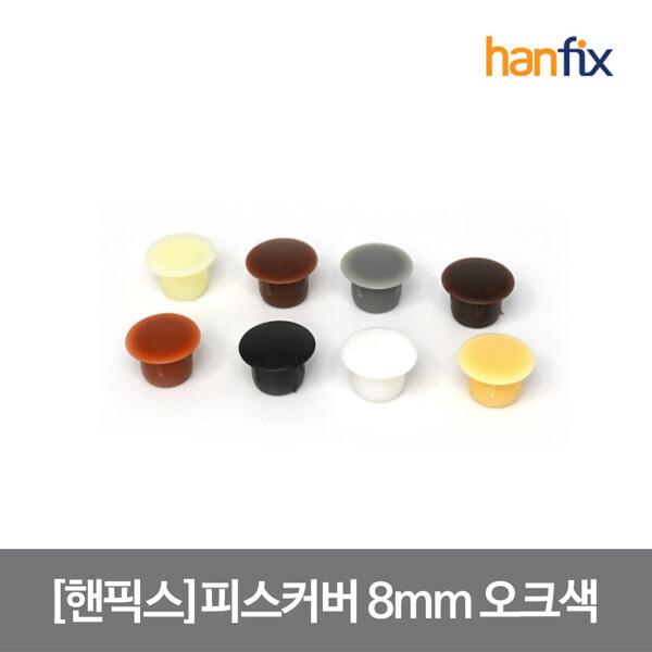 (현대Hmall)핸픽스 피스커버 8mm 오크색 피스캡 구멍마개 손쉽고 기분좋은 DIY 상품이미지