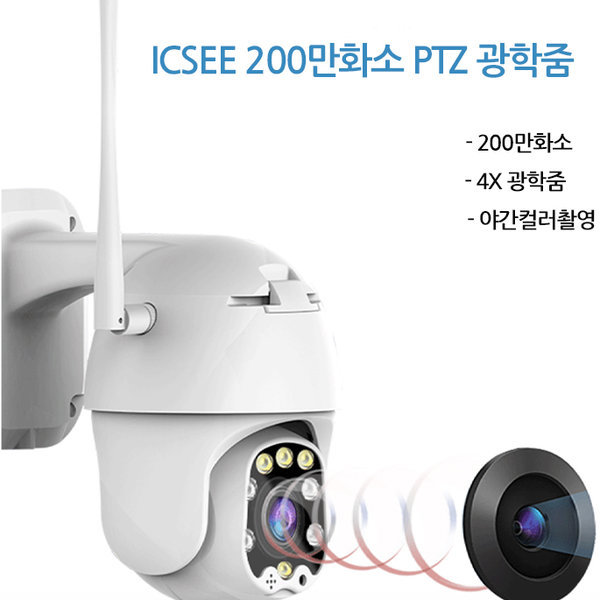 200만화소 PTZ 광학줌 무선CCTV IPCCTV 실외겸용 CCTV 상품이미지