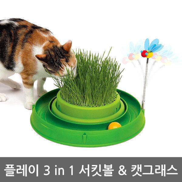 하겐 캣잇 고양이 플레이 3in1 서킷볼 캣그래스 상품이미지