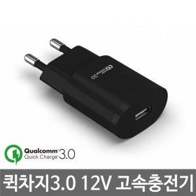 충전기 고속급속 핸드폰/LG V50 G8 삼성 갤럭시 S10