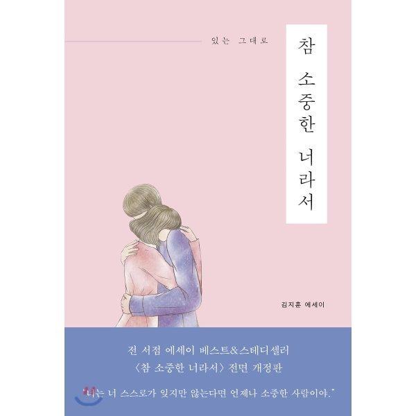 (중고)참 소중한 너라서  김지훈 상품이미지