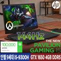 파빌리온 게이밍 15-dk0162TX 특가99만 i5/GTX1650