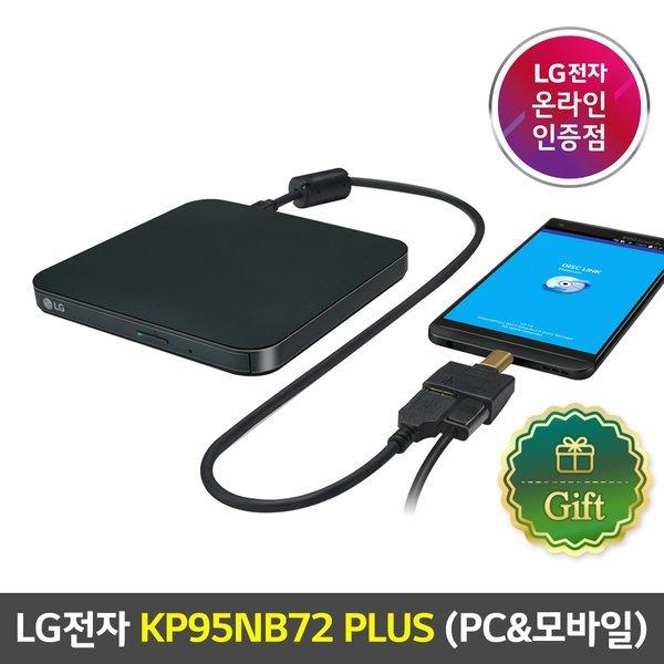 LG KP95NB72 PLUS 슬림 모바일 DVD플레이어 타임블랙 상품이미지