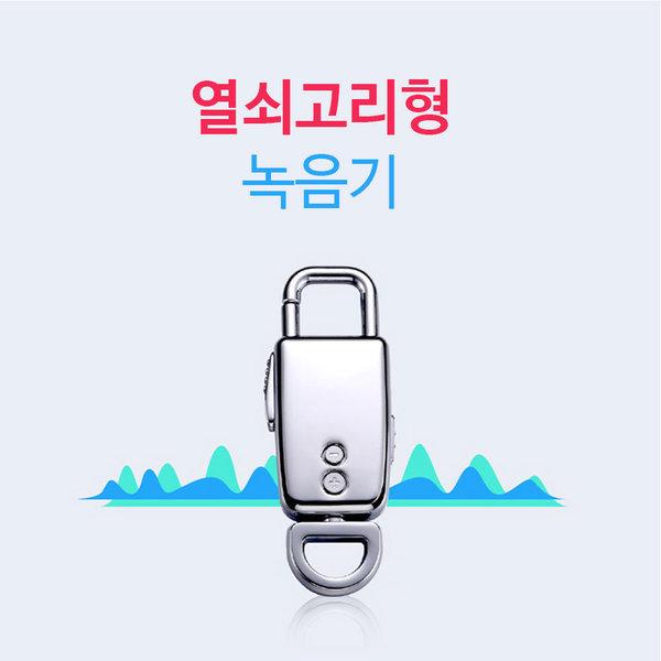 고성능 초소형 열쇠고리형 미니 녹음기/4G 8G 16G 상품이미지