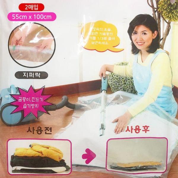 파하란 의류압축팩2P(55x100)진공압축 겨울옷 옷압 상품이미지