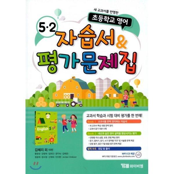 자습서   평가문제집 초등 5-2 (2019년/김혜리) : 새 교과서를 반영한 초등학교 영어 상품이미지