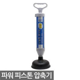 SM 파워피스톤 압축기 / 변기막힘 뚫어뻥 막힌 화장실