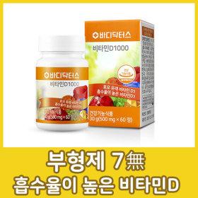 바디닥터스 비타민D 1000 1박스 뼈건강/영양제