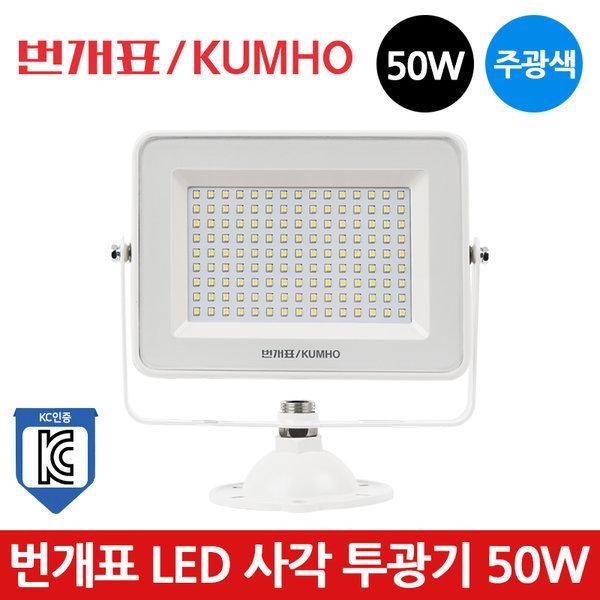 번개표 LED 사각 투광등 화이트 50W 주광색 투광기 KC 상품이미지