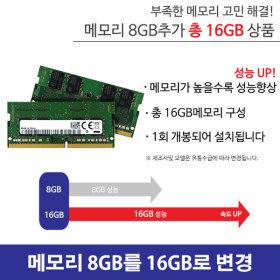 메모리 8GB에서 총 16GB로 Upgrade 파빌리온 게이밍용