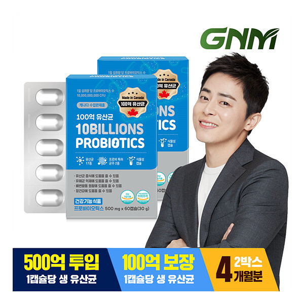 GNM자연의품격  100억보장 프로바이오틱스 생유산균 60캡슐 x 2박스(총 4개월분) 상품이미지