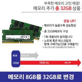 메모리 8GB에서 총 32GB로 Upgrade (16GBx2EA)파빌리온