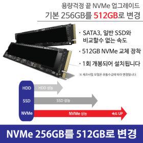 NVMe 256GB에서 총 512로 Upgrade 파빌리온 게이밍용