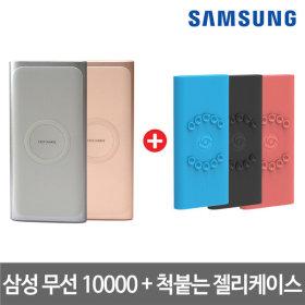 삼성 보조배터리 무선 10000 대용량 핸드폰 C타입
