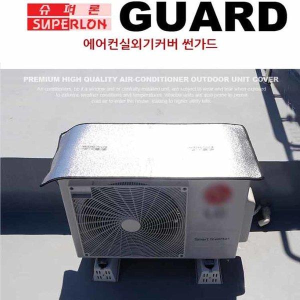 슈퍼론 에어컨 실외기 커버 화재예방 카바 햇빛가리개 상품이미지