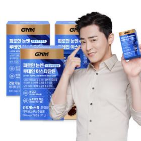루테인오메가3 아스타잔틴 2박스(총 2개월분)