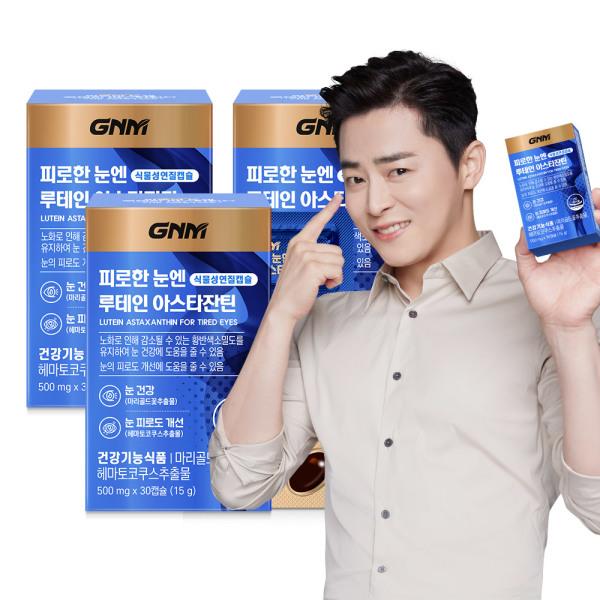 루테인오메가3 아스타잔틴 2박스/총 2개월분 상품이미지