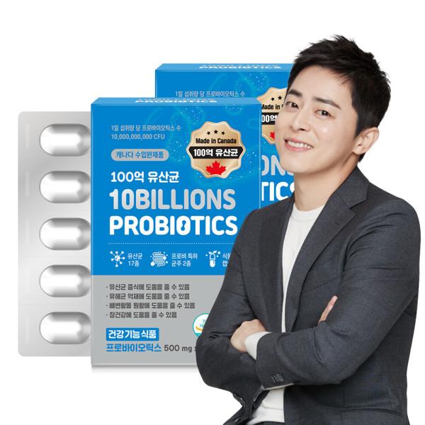 100억 보장 프로바이오틱스 생유산균 2박스/총 4개월분 상품이미지