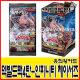 유희왕카드/덱빌드팩4탄/인피니티 체이서즈/덱빌드팩