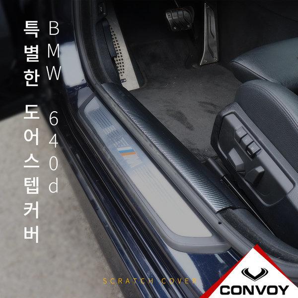 (왕카)BMW 640d 도어스텝커버 (640d) 상품이미지
